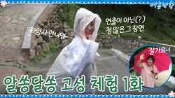 <정유미 최우식의 알쏭달쏭 고성 체험> 1화 ′템플 스테이′
