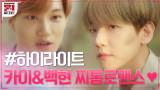 [#하이라이트#] 로맨스 장인 카이(KAI) & 백현(BAEKHYUN)의 눈물줄줄 ♥찌통로맨스♥ 모음ZIP
