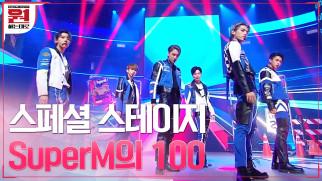 [#100] 스페셜 스테이지 #SuperM 의 파워풀한 '100(Hundred)'
