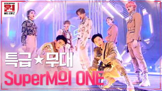 [#ONE] 특급★무대 #SuperM의 'ONE(Monster&Infinity)'