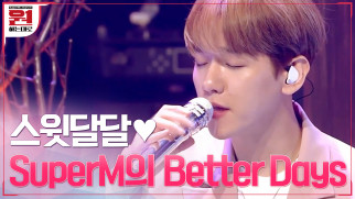 [#BetterDays] 스윗달달 #SuperM 의  따스한  위로♥