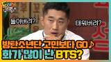 방탄소년단 고민보다 GO♪ 화가 많이 난 BTS?