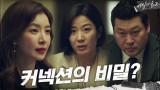 (눈치게임) 윤세아vs최무성&전혜진, '박광수'를 둘러싼 진실 추적