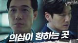 (텐션폭발) 조승우의 촉이 향한 새로운 용의자는 김영재?!