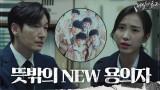 이준혁 납치 사건의 새로운 용의자가 나타났다!?