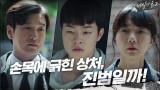 [추격엔딩] 납치범 검거 임박? 통영 사건 생존자 찾아간 조승우X배두나