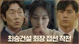 고수-허준호-안소희, 최승건설 회장 접선 위한 침투 작전!