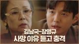 최승건설 회장, 하준에게 김남국-장명규 사망 이유 듣고 충격