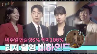 [메이킹] 비주얼 현실성0% <스타트업> 케미 폭발 티저 촬영 비하인드♡