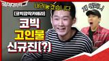 [코빅카메라] 자기객관화 안 되는 신규진ㅋㅋㅋㅋㅋ스스로 고인물행 (feat. 최성민 의문의 2패)