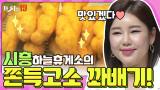 시흥하늘휴게소의 쫀득고소 황금비율 '꽈배기' [추석 특집 <송가인과 떠나는 휴게소 미식회 19>]