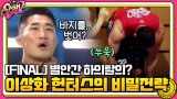 [FINAL] 별안간 하의탈의하는 줄리엔강? ′팀 이상화 헌터스′의 파이널 비밀전략은!?