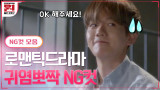 [NG컷 모음zip] #SuperM 로맨틱드라마 귀염뽀짝 NG컷 보고가세요ㅜㅜ♥