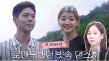 [메이킹] 로맨틱했던 혜준이와 정하의 빗속 댄스♬ (ft. 누나 사귈래요?)