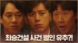 셋 중 하나 고수x허준호, 최승건설 사건 범인 유추?!