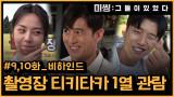 [메이킹] 촬영장 장꾸미 1열 관람?! 9-10화 비하인드 공개!