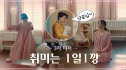 [티저] 박하선, 클래식 대신 1일 1깡♪ #조리원_여왕벌의_취미 #1깡_1기도