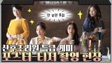 [메이킹] 조리원 특급 케미 낳은 포스터-티저 촬영 비하인드 대공개★ #출산임박