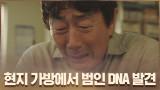 현지 가방에서 발견된 범인 DNA에 허준호 오열 #머리띠