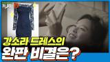 강소라 드레스 완판의 비밀은?!  [어리둥절 뜻밖의 마케팅 19]