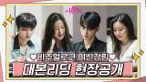 [메이킹] 상큼 비주얼 로코♥ 웹찢 여신x남신 강림한 [여신강림] 대본리딩 현장 공개! 12월 첫 방송