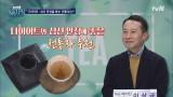 맞춤 차 추천② #다이어트&심신안정