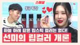 [쑈라벨]EP4.스폐셜♥선미의 메이크업을 책임지는 필수템!!