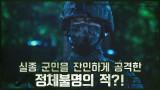(섬뜩) 실종 군인을 잔인하게 공격한 정체불명의 적?!