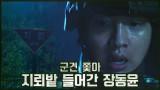 [위기엔딩] 사라진 군견 쫓아 지뢰밭 들어선 장동윤?!