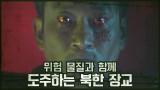 (과거) 위험 물질과 함께 도주하는 북한 장교?! #심약자주의