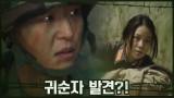 ※긴장※ 좌초된 배와 함께 나타난 북한군 여성 장교!