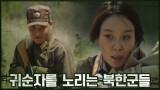 귀순 의사 밝힌 북한군 여성! 그녀를 노리는 북한군들