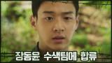 장동윤, 사령관 명령으로 수색팀에 합류 #북극성특임대