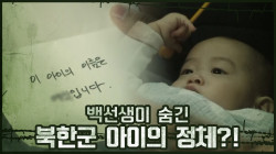 (에필로그) 백선생이 숨긴 북한군 아이의 정체?! #떡밥