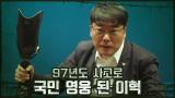 97년 작전에서 다리 잃고 국민 영웅 된 이혁, 차기 대선 후보?