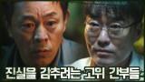 (비밀 회동) 97년 사건의 진실을 감추려는 이혁X한대식