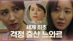 [티저] 세계 최초 '격정 출산 느와르'가 온다! [산후조리원] 11/2(월) 밤 9시 첫 방송