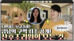 장혜진 원장님이 소개합니다! 최고급 산후조리원 ′세레니티′ [티벤세트보고갈래?]