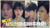[2화 예고] 김선호와 남주혁의 빅딜! 배수지를 위해 첫사랑 ′남도산′이 되어주세요!