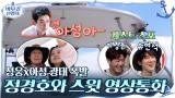 (세상 다정♥) 절친 정경호와의 영상통화에 광대 폭발하는 성웅x아성! (feat.이상윤x유연석 등장)