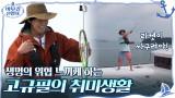 생명의 위협 느끼게 하는 고규필의 취미생활ㅋㅋㅋㅋ(feat. 싸구려 라켓)