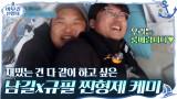 재밌는 건 다 같이 하고 싶은 김남길x고규필 찐형제 케미