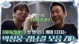 [#하이라이트#] 첫 방부터 케미 터지는 박성웅-김남길 모음ZIP