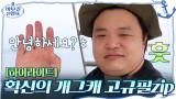 [#하이라이트#] 확신의 개그캐 고규필과 그의 찐팬들 모음