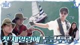 [D-day] 선발대원들 역사적 첫 세일링 미리보기! (완벽 호흡★)