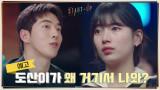 [3화 예고] 내가 속여서 미안해...ㅠㅠ '남도산'의 진실에 다가가는 배수지X남주혁?!