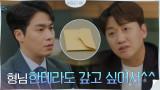 우리는 달라요 박보검 영입 위해 이재원 찾아간 이창훈, 열혈 입 털기 시전!