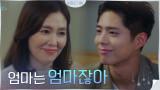 인생을 바꾼 두 여자, 그리고 엄마 하희라에 행복한 박보검