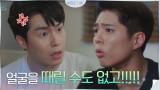 사스타 박보검 너무해-3- 댓글로 싸워주는 형아 이재원 마음도 몰라주고!!