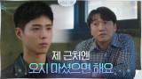 질척대는 이창훈에게 '접근금지령' 내리는 박보검 (ft.이재원 흠좀멋)
